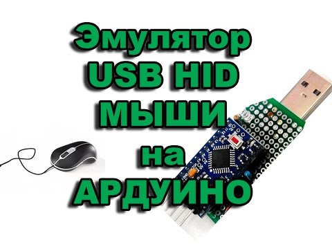 Developing Arduino code for HID Joystick