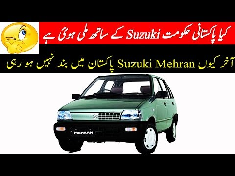 2017 Suzuki Mehran in Pakistan