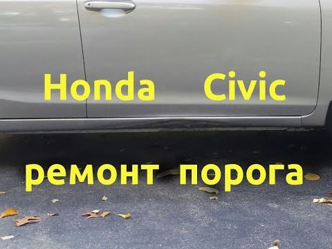 Ремонт правого порога Honda Civic 8 gen / Honda Civic 8 gen r side sill repair