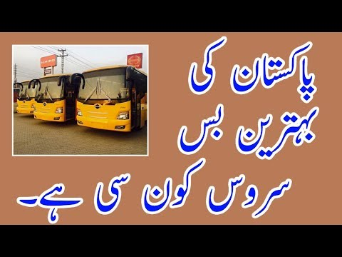 Best Bus Service In Pakistan 2018 Daewoo Bilal Niazi and Faisal Mover