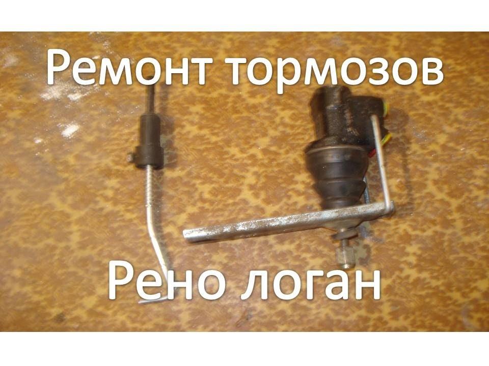 Ремонт тормозов Рено Логан
