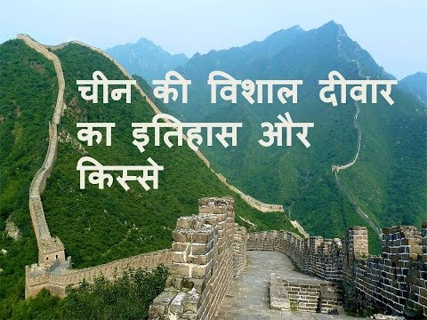 China Great Wall History/Facts In HIndi