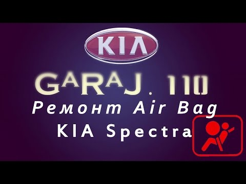 Ремонт Air Bag KIA Spectra (Горит лампа Air Bag)