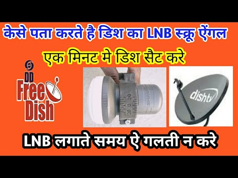 satellite signal finder for dish align (Hindi) - Видео каталог Teamhelps