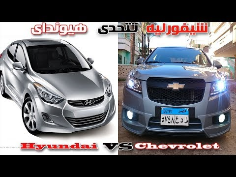 تحدى التوفير هيونداى VS شيفورليه Economic challenge Chevrolet VS Hyundai