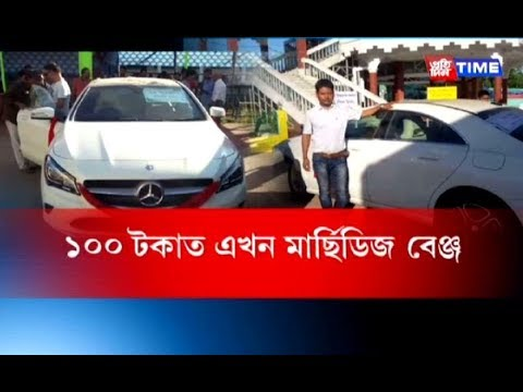 Man from Baksa wins Mercedes Benz for only Rs. 100