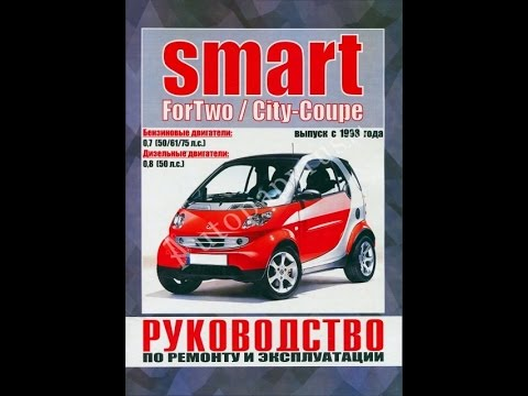 Руководство по ремонту SMART FORTWO / CITY-COUPE