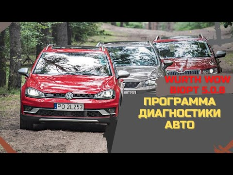 ✔️ Wurth WoW Вюрт 5.0.8 rus Программа Диагностики Авто ✔️Wurth Online the World для Адаптера Autocom