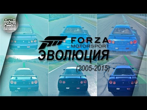Nissan Skyline GT-R и Нюрбургринг ВО ВСЕХ Forza Motorsport! / All Forza Motorsport on Xbox 360&One