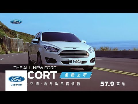 2017 THE ALL-NEW FORD ESCORT 全新上市|看見真價值 完整版|FORD