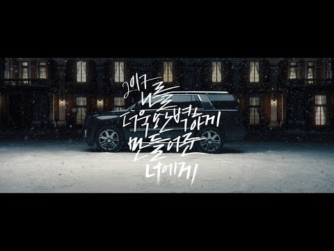 [Cadillac] Perfect (with Donghae)