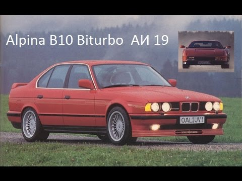 BMW Alpina B10 Biturbo E34  авто истории 19